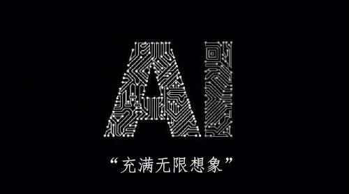 AI千亿芯片