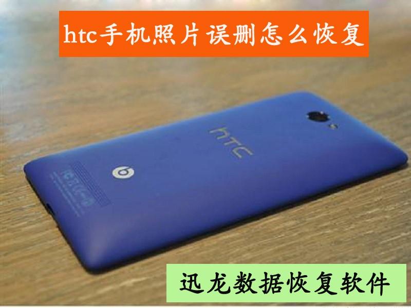 htc手机照片