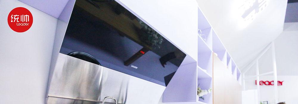 统帅L.ONE厨电系列上市 烟灶联动让厨房生活更智能
