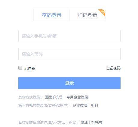 亿方云企业网盘