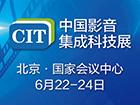 中国影音集成科技展即将开展