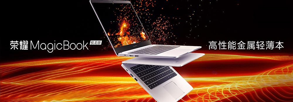 友商们又有压力了 荣耀MagicBook锐龙版轻薄本发布仅3999元