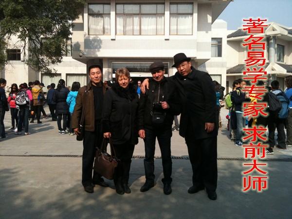 中国风水大师