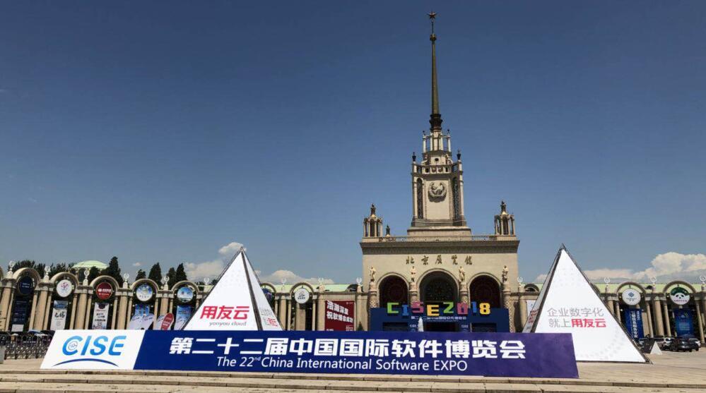 中国国际软件博览