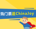 购门票逛ChinaJoy
