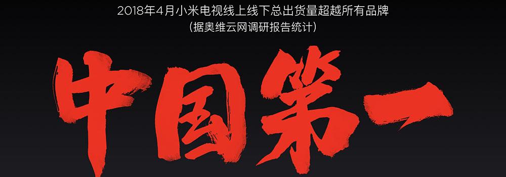 今天雷军还宣布:小米电视4月线上线下总出货量中国第一