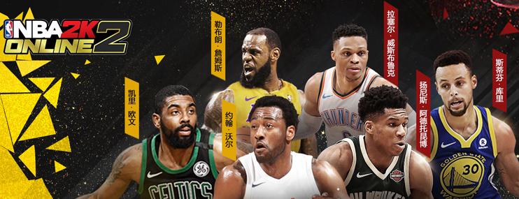 抢QB福利 《NBA2K Online 2》不限号测试开启