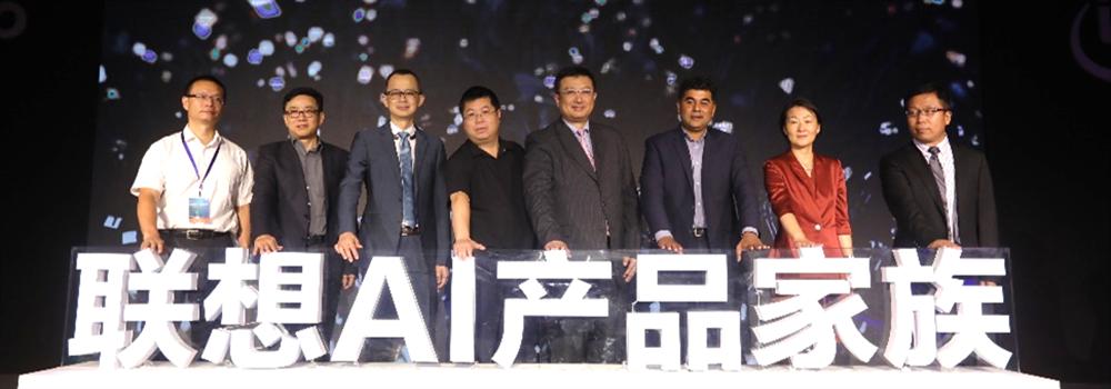践行数字中国战略,2018联想全球超算峰会召开