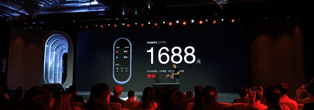 没网络也能用 有道翻译王2.0 Pro发布售价1688元