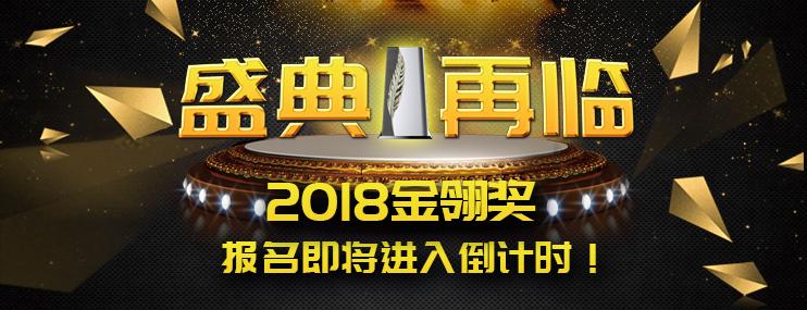 盛典再临!2018金翎奖报名即将进入倒计时!