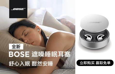 加班之夜还有Bose SleepBuds陪我入眠
