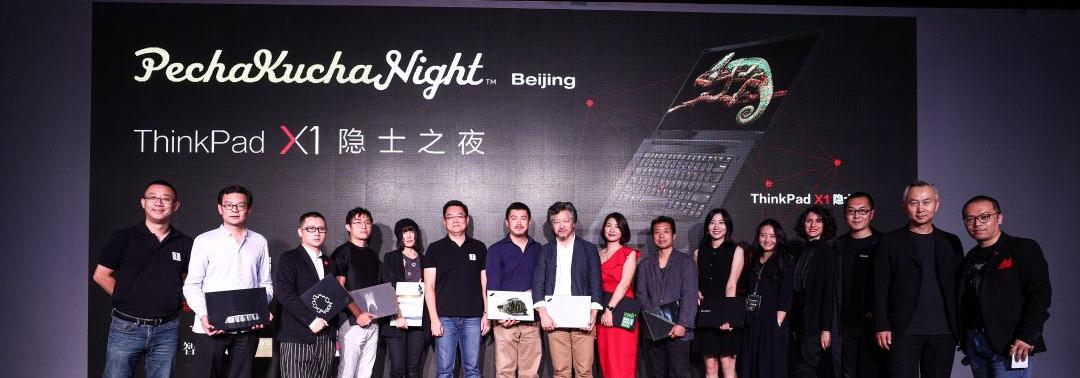 ThinkPad X1隐士及P1隐士国内正式发布
