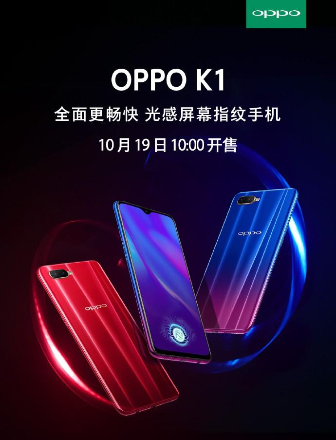 OPPO K1开售
