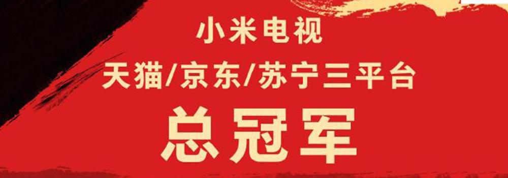 小米电视双11电商大战狂揽三大平台42项冠军