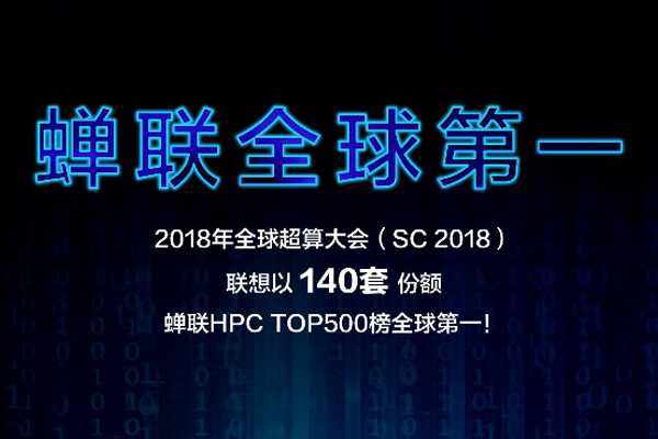 联想问鼎HPC
