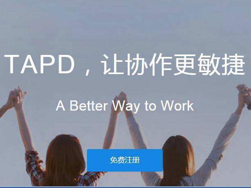 腾讯更新TAPD