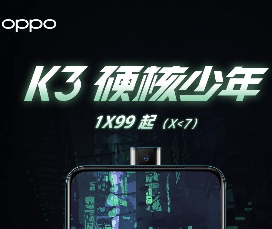OPPO K3发布