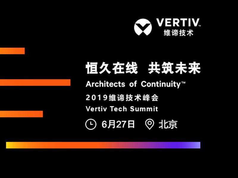 VTS技术峰会