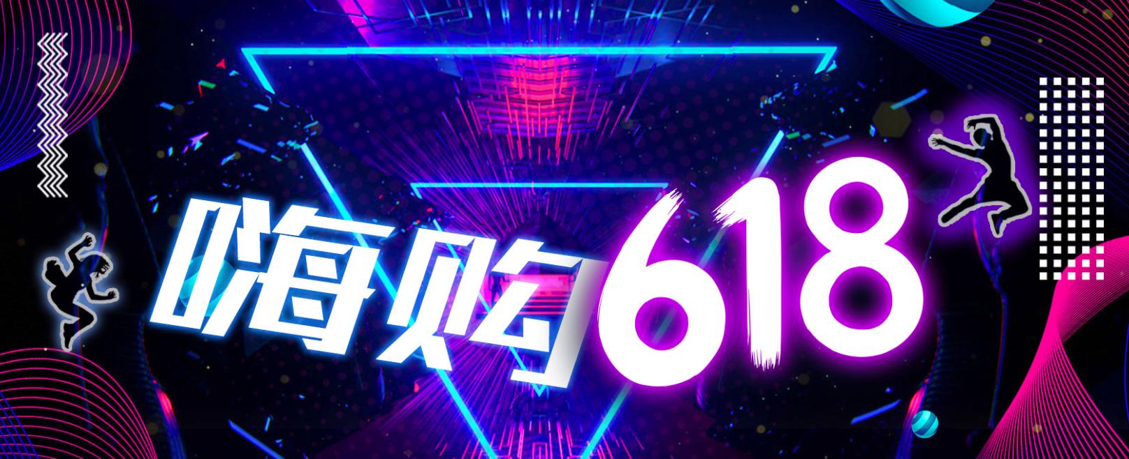 嗨购618