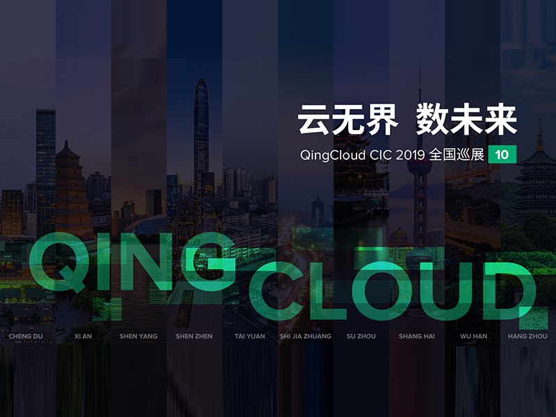十城巡展开启,看青云走进区域落地传统企业云上转型