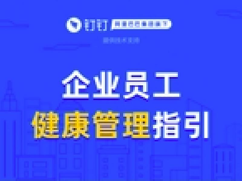 杭州健康码