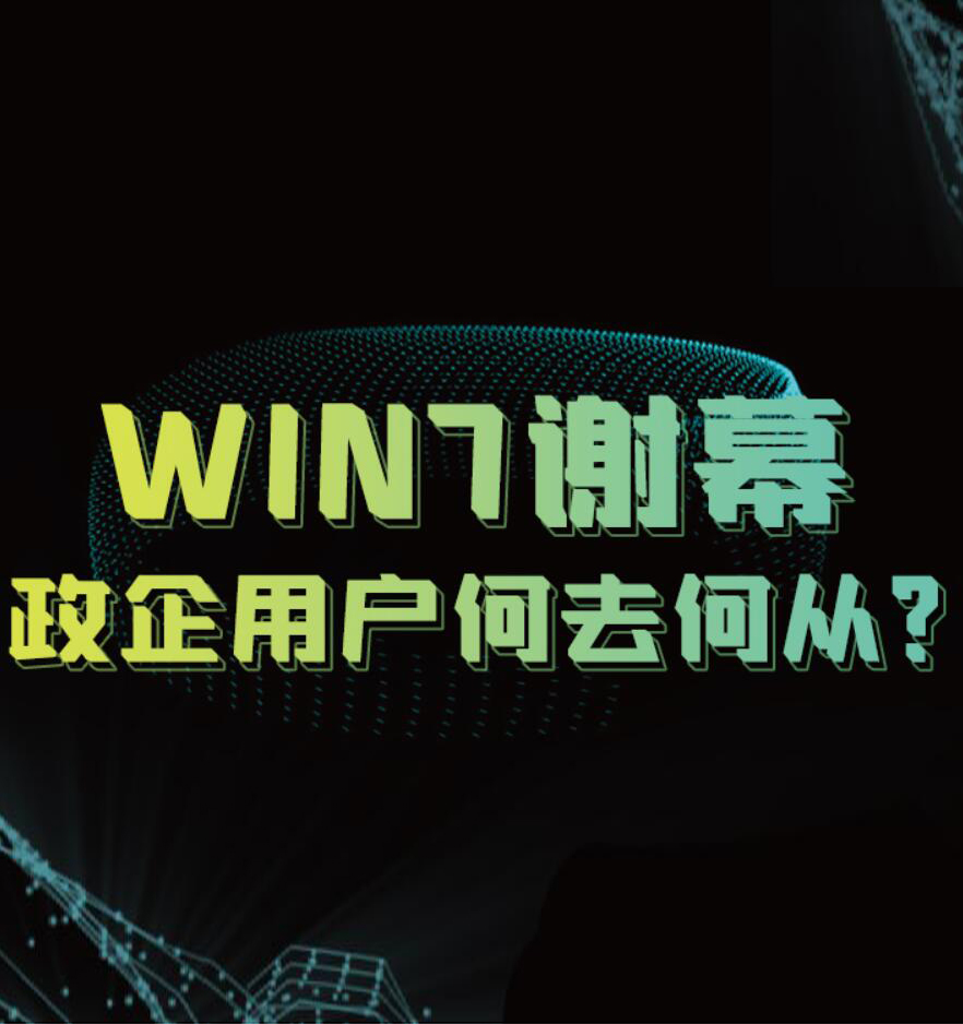 WIN7谢幕