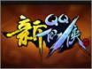 新QQ仙侠传
