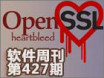 软件周刊427