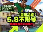 《自由足球》5月8日不限号测试 百万CG视频