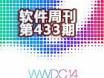 苹果WWDC2014与台北电脑展精彩纷 软件周刊第433期
