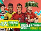 《自由足球》星耀巴西桑巴世界杯版本鸣哨