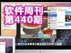 软件周刊440