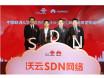 联通携手华为 完成SDN网络商用部署