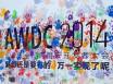 AWDC2014开幕