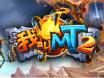 我叫MT2评测