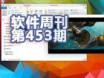 软件周刊453