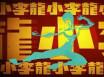 李小龙:激战