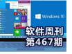软件周刊467