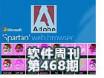软件周刊468