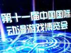 CCG EXPO 2015宣传片_活动篇