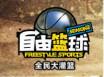 自由篮球礼包