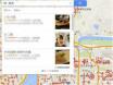 谷歌地图美食