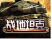 《战地坦克》