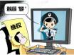 京东遭遇投诉门 延保体系或存漏洞