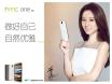 反正都是美 HTC ONE E9+热销价2499