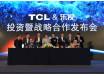 TCL乐视合作