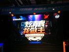 炫龙SG挑战赛