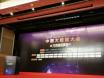银联智策获大数据领域品牌影响力奖