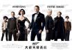 雷柏VH200推荐听大片―007:大破天幕杀机