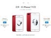 骚红iPhone7